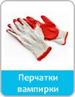 Перчатки рабочие вампирки