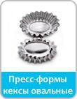 Пресс-формы для кексы овальные