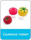 Солонка томат
