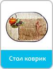 стол-коврик