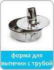 форма для выпечки с трубой